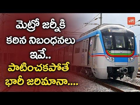మెట్రో కఠినమైన  నిబంధనలు ఇవే | Hyderabad Metro Rail Rules and Regulations | Telangana News | YOYO TV