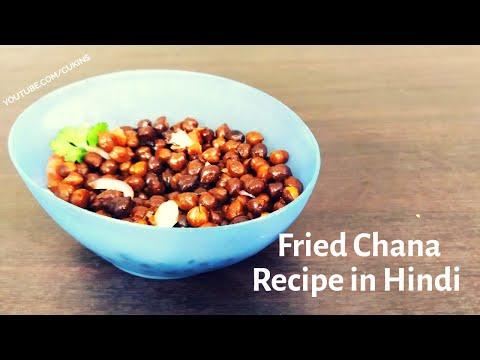 Ghar me banaye sadak jaise Fry Chana Recipe