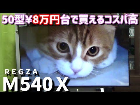 SONYの4Kテレビ買いに行ったのにレグザにした理由‼m540Xいいとこいまいちベスト3教えます。【東芝