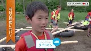 ふくしまキッズ チャレンジキャンプ 2014年度「福島こども力プロジェクト」より