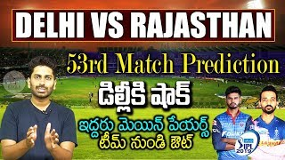 Big Shock to Delhi Team | 2 Foreigners Out of Tournament | DC vs RR Prediction | Eagle Media Works