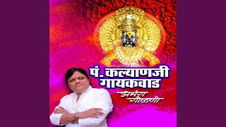 Awaghe Garje Pandharpur