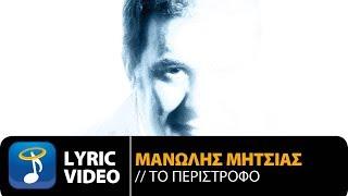 Μανώλης Μητσιάς - Το Περίστροφο | Manolis Mitsias - To Peristrofo (Official Lyric Video HQ)