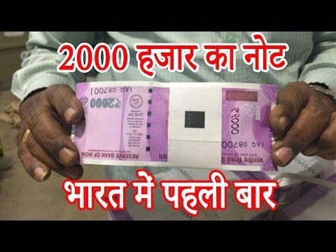Rs 2000 Currency note 2000 रुपये के नोट! आने वाले हैं