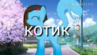 ~МОЙ КОТИК КОТИК КОТИК~(пони клип)