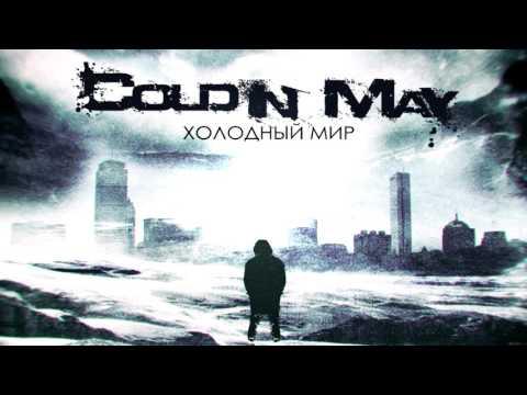 Клип Cold in May - Холодный Мир