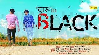 Daru In Black Sunderpuriya Naveen Goswami Rahul Tavni Haryanvi Song Latest Haryanvi 2019