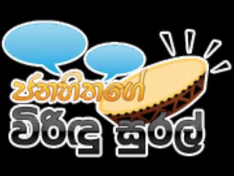NETH FM Janahithage Virindu Sural 2015-04-17
