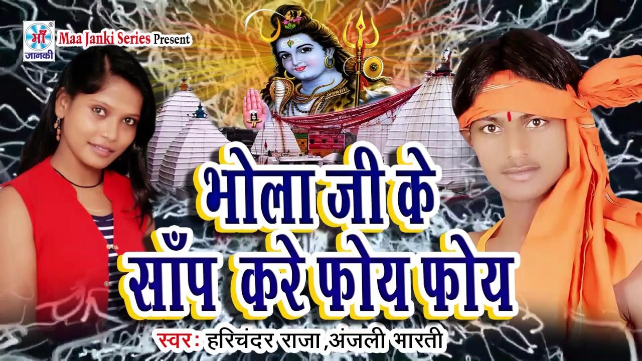 #बोलS बोल बम // Bol बोल Bum टॉप हिट कँवर भजन New Bhojpuri