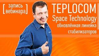 Обновлённая линейка стабилизаторов TEPLOCOM Space Technology