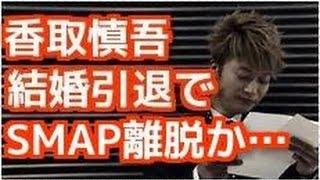 【仰天】香取慎吾「8月、結婚」「引退報道」に真実味増す thumbnail