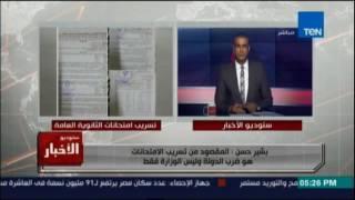 المتحدث باسم التعليم: نحن من أعلن تسريب الامتحان .. كمال ماضي: كان هيتم الفضح على الفيسبوك