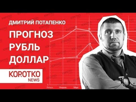 Потапенко — курс доллара и курс рубля Дмитрий Потапенко доллар рубль прогноз курса доллара экономика