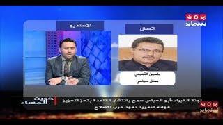 قراءات في تقرير لجنة العقوبات التابعة للامم المتحدة | مع نبيل البكيري و ياسين التميمي | حديث المساء