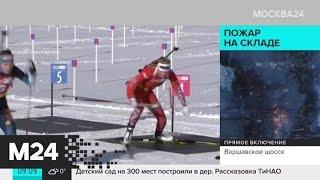 Российские биатлонисты могу не принять участие в Чемпионате мира в Италии - Москва 24