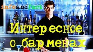 infoandfact - Интересные факты о барменах