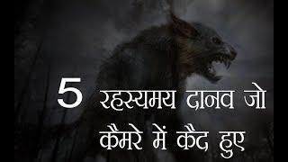 5 रहस्यमय दानव जो कैमरे में कैद हुए - 5 Mysterious Creatures caught on Camera (Hindi)