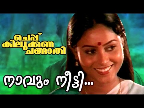 naavum neeti malayalam comedy movie cheppu kilukkana changathi movie song malayalam kavithakal kerala poet poems songs music lyrics writers old new super hit best top   malayalam kavithakal kerala poet poems songs music lyrics writers old new super hit best top