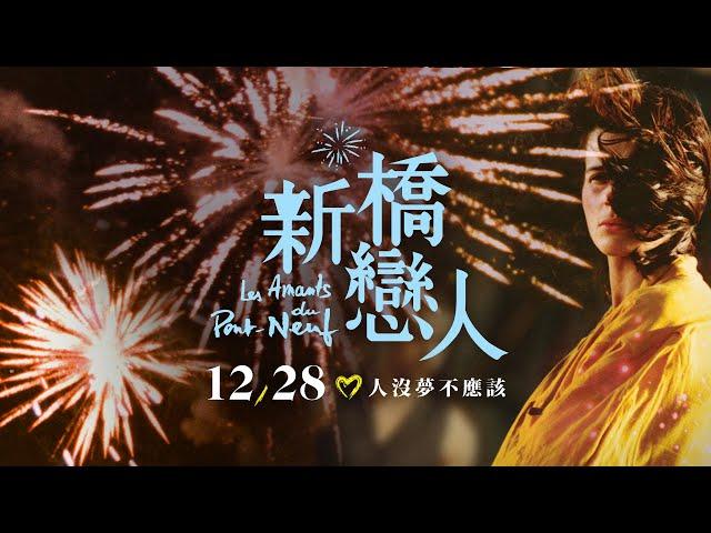 12.28【新橋戀人】數位修復版 一刀未剪驚豔上映