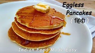 Pancake Recipe in Hindi by Indian Food Made Easy | Pancake Recipe Easy | Eggless Pancakes