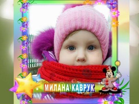 С днем рождения Вас, Милана Каврук!