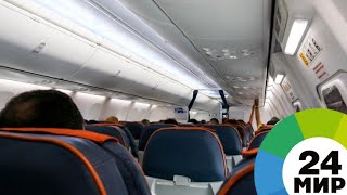 Смотреть видео Следствие просит арестовать дебошира на рейсе Санкт-Петербург – Анталья - МИР 24 онлайн