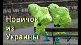 Новичок из Украины