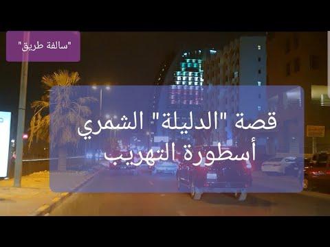 ابو طلال الحمراني يوتيوب