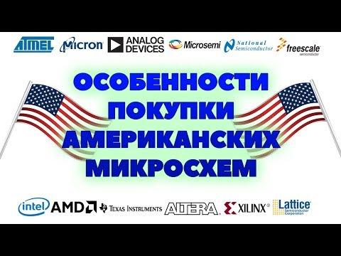 Особенности покупки американских микросхем для российской электроники.