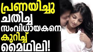 actress mythili revealed about her love with malayalam asst director