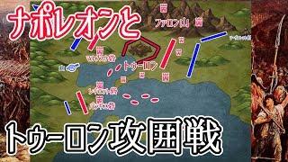 ナポレオンの戦争の再生リスト(予定) https://www.youtube.com/playli...