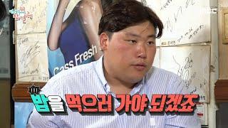 [전지적 참견 시점] 1인 2닭은 거뜬하게 클리어~♬ 천뚱X잠뚱X매뚱의 먹방 레이스♨, MBC 210724 …