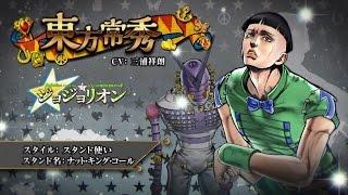 JoJo's Bizarre Adventure: Eyes of Heaven - Joshu Higashikata