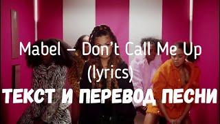 Mabel Don T Call Me Up Lyrics текст и перевод песни