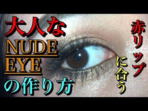 【プチプラコスメ】パレット1つで大人な'ヌードメイク'にチャレンジ!!!