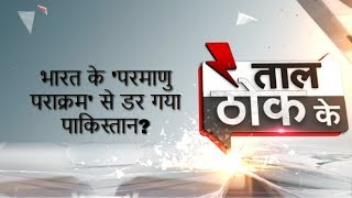 Taal Thok Ke: Is Pakistan afraid of India's nuclear supremacy?