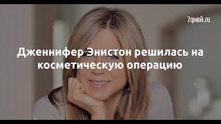 видео: Дженнифер Энистон решилась на косметическую операцию  - Sudo News