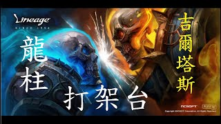 【天堂M】吉爾塔斯-龍柱打架台【攻城拉鋸戰】
