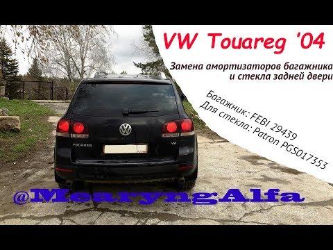 VW Touareg '04. Заметки по замене амортизатор багажника и стекла задней двери.