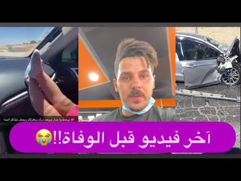 لحظة وفـ.اة نجم تيك توك عمار البوريني وعائلته .. طفـ.لته في حالة حرجة !! فيديو مبكي