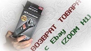 Возврат товара с ebay ZOOM H1(, 2014-04-26T21:10:59.000Z)