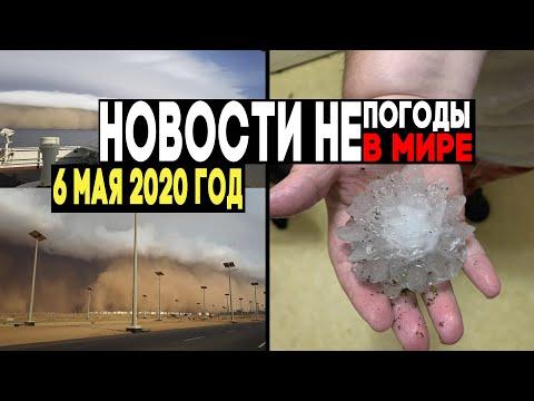 Катаклизмы и происшествия в мире за день ! 6 мая 2020 года ! Disasters And Accidents In A Day !