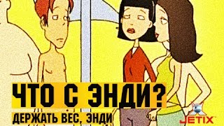 Что с Энди? в HD - 30 Серия (Держать вес, Энди!)
