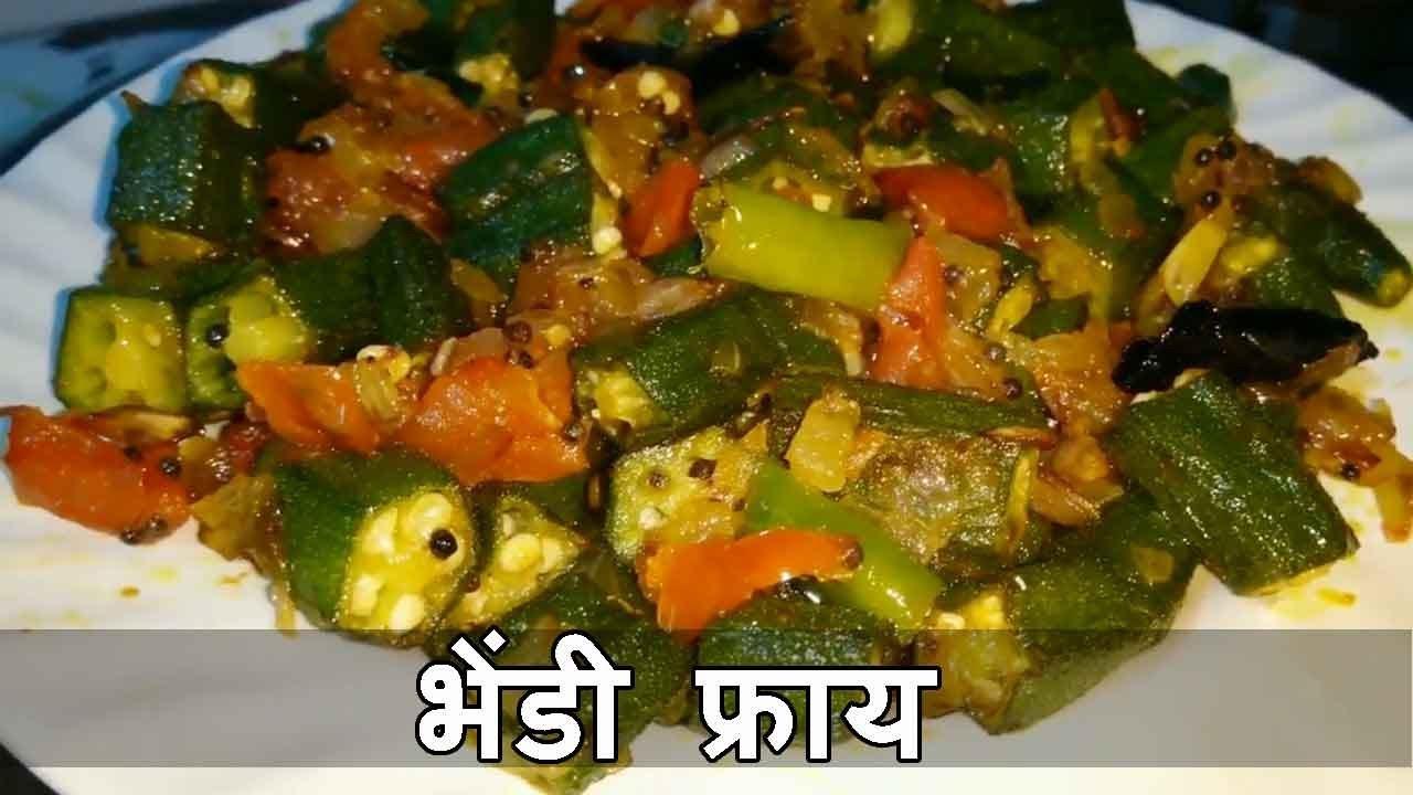 Bhendi Fry Recipe | Bhendi Chi Bhaji | भेंडी फ्राय ...