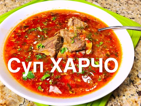 Как правильно готовить суп харчо
