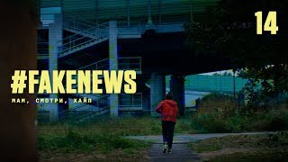 # FAKE_NEWS #14: мам, смотри, хайп