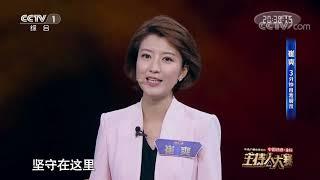 [2019主持人大赛]崔爽 3分钟自我展示| CCTV