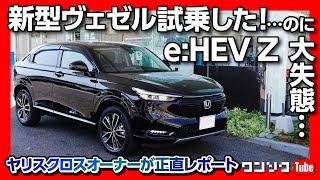 【大失態】新型ヴェゼルe:HEV Z試乗したものの…(笑) ヤリスクロスと比較しつつ一般道で走りをチェック!! | Honda Vezel e:HEV Z (HR-V) 2021