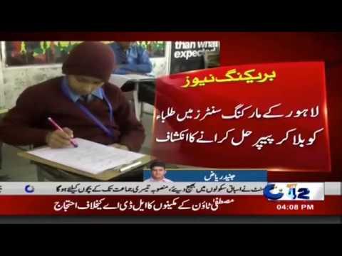 لاہور کے مارکنگ سنٹرز میں طلباء کو بلا کر پیپر حل کرانے کا انکشاف