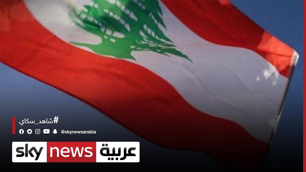 تظاهرات في لبنان احتجاجا على انهيار الليرة وتردي الوضع المعيشي